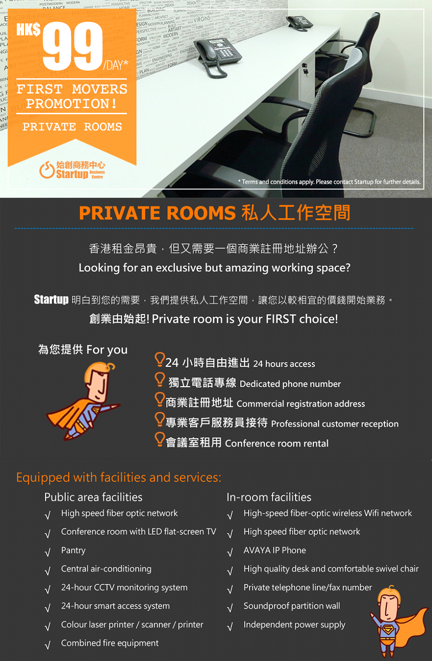 serviced office_private room